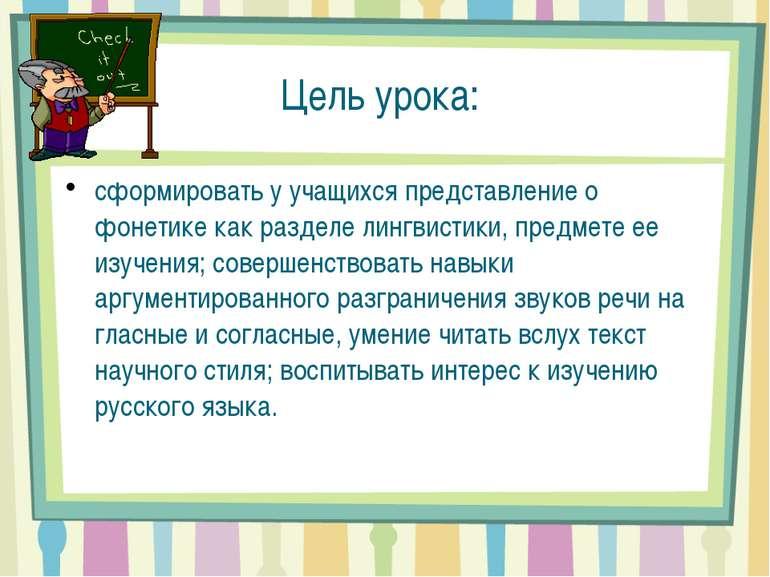 Цель урока: сформировать у учащихся представление о фонетике как разделе линг...