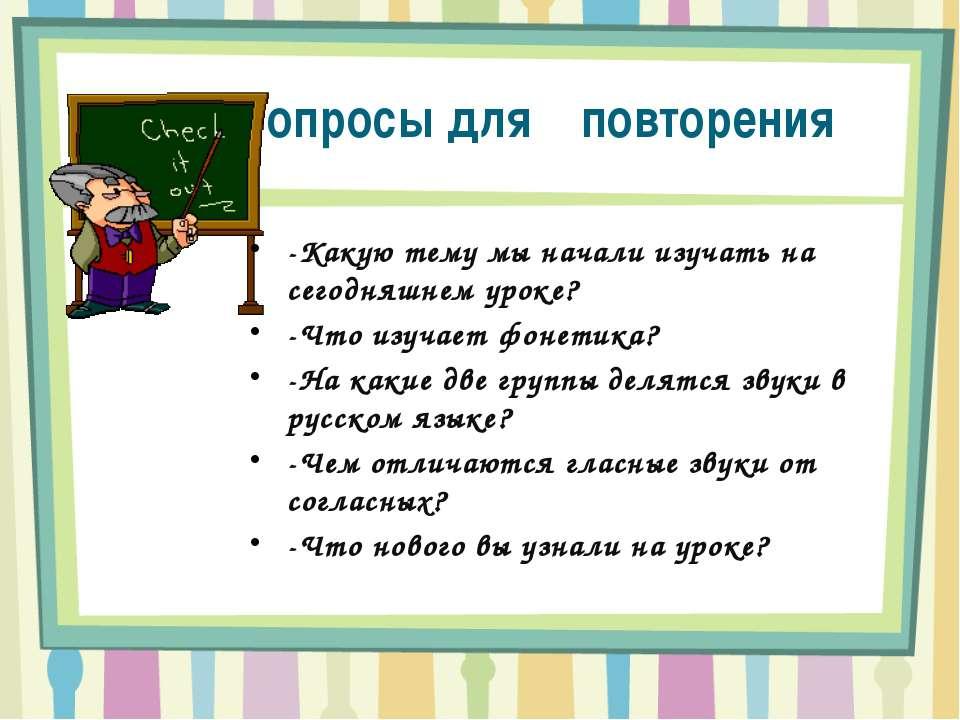 Вопросы для повторения -Какую тему мы начали изучать на сегодняшнем уроке? -Ч...