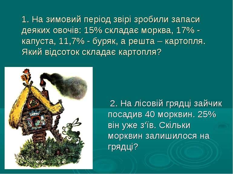 1. На зимовий період звірі зробили запаси деяких овочів: 15% складає морква, ...