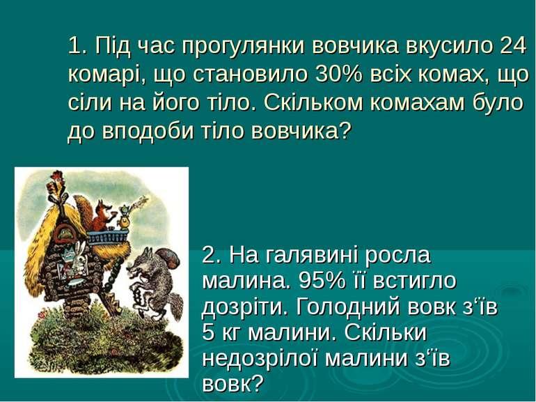 1. Під час прогулянки вовчика вкусило 24 комарі, що становило 30% всіх комах,...