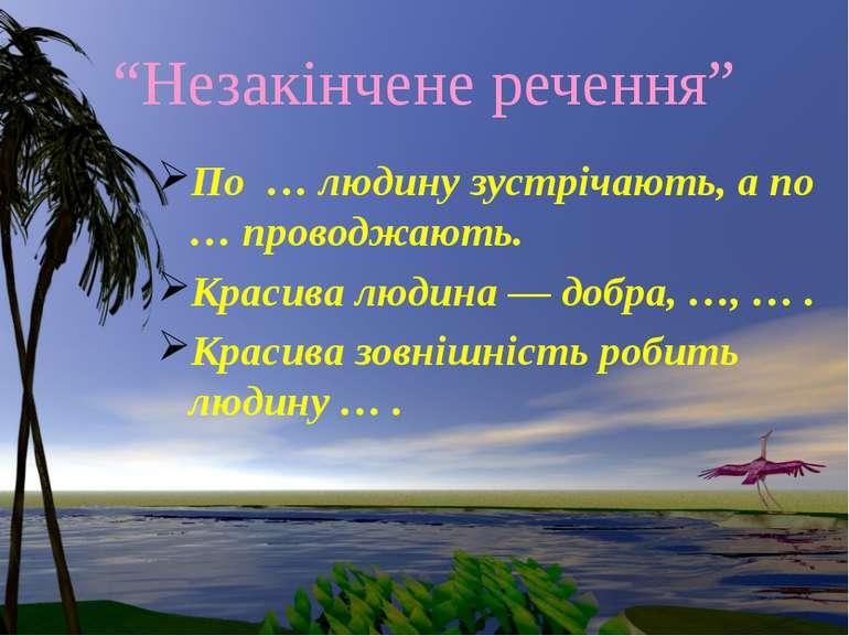 """""""Незакінчене речення"""" По … людину зустрічають, а по … проводжають. Красива лю..."""