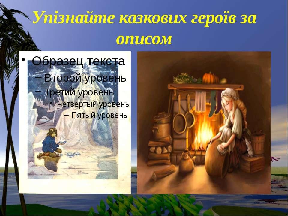 Упізнайте казкових героїв за описом