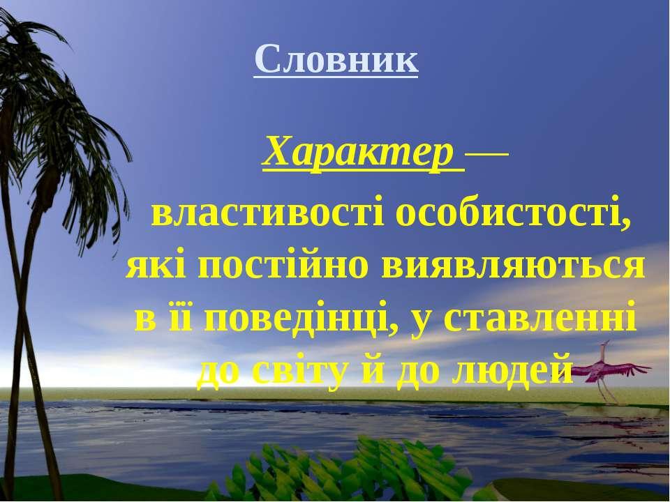 Словник Характер — властивості особистості, які постійно виявляються в її пов...