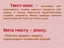 Текст-опис - розповідь про властивості, ознаки певного предмета або явища. У ...