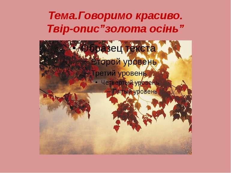"""Тема.Говоримо красиво. Твір-опис""""золота осінь"""""""