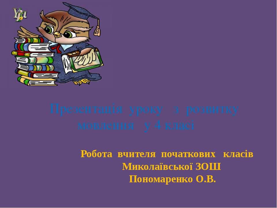 Робота вчителя початкових класів Миколаївської ЗОШ Пономаренко О.В. Презентац...