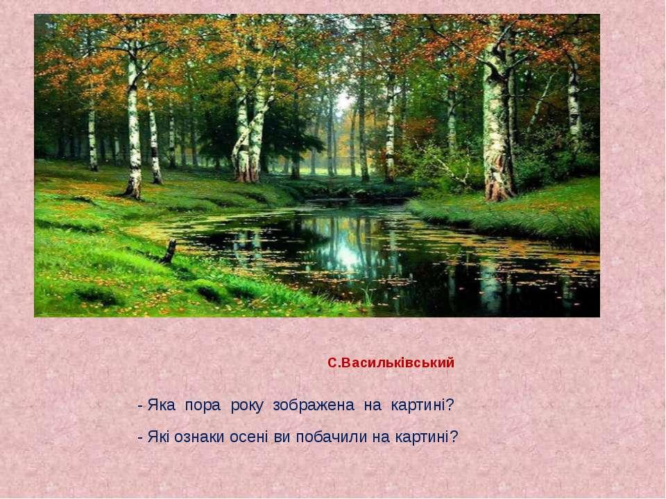 С.Васильківський - Яка пора року зображена на картині? - Які ознаки осені ви ...