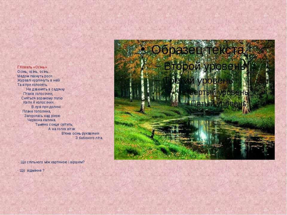 Г.Коваль «Осінь» Осінь, осінь, осінь... Медом пахнуть роси. Журавлі курличуть...