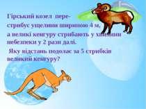 Гірський козел пере- стрибує ущелини шириною 4 м, а великі кенгуру стрибають ...