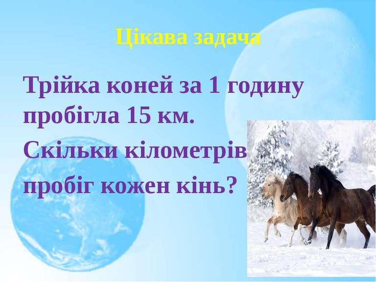 Цікава задача Трійка коней за 1 годину пробігла 15 км. Скільки кілометрів про...
