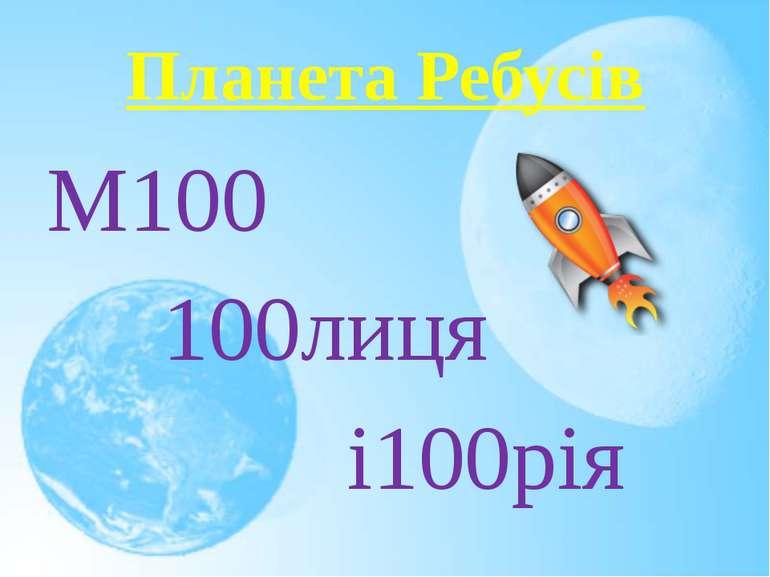Планета Ребусів М100 100лиця і100рія