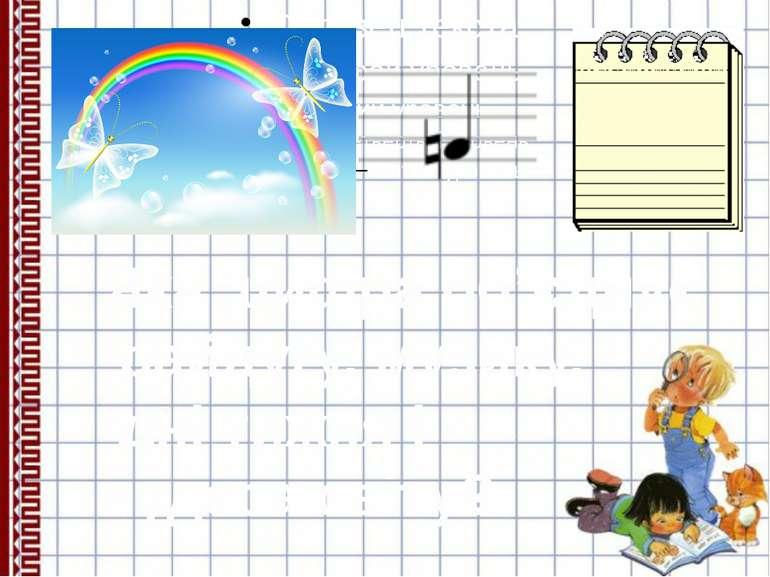 Яка цифра об'єднує райдугу, музику, дні тижня і чудеса світу?