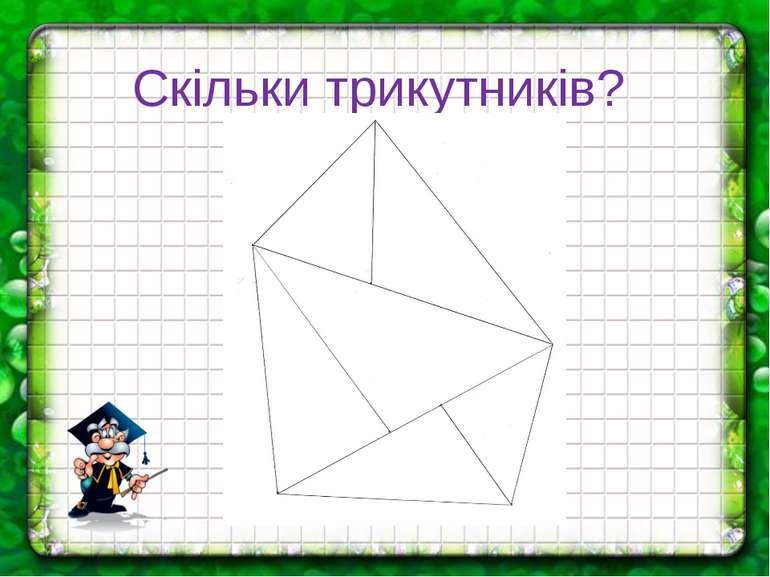 Скільки трикутників?