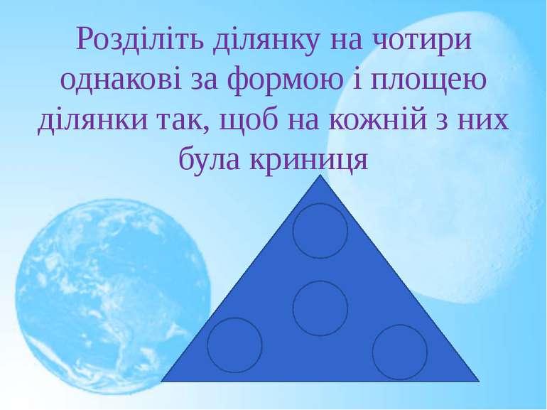 Розділіть ділянку на чотири однакові за формою і площею ділянки так, щоб на к...