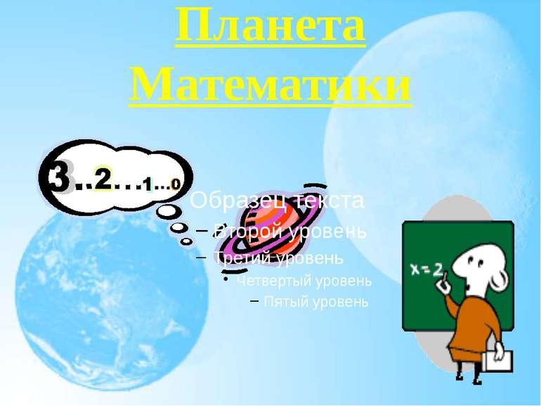 Планета Математики