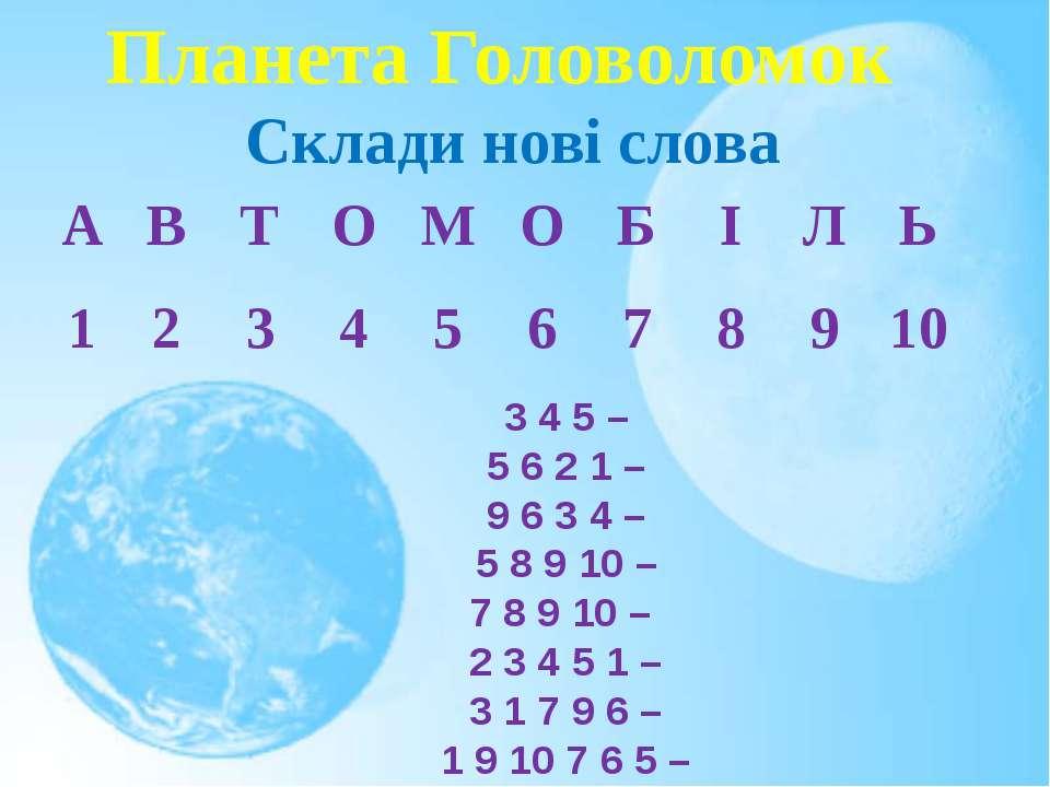 Планета Головоломок Склади нові слова 3 4 5 – 5 6 2 1 – 9 6 3 4 – 5 8 9 10 – ...