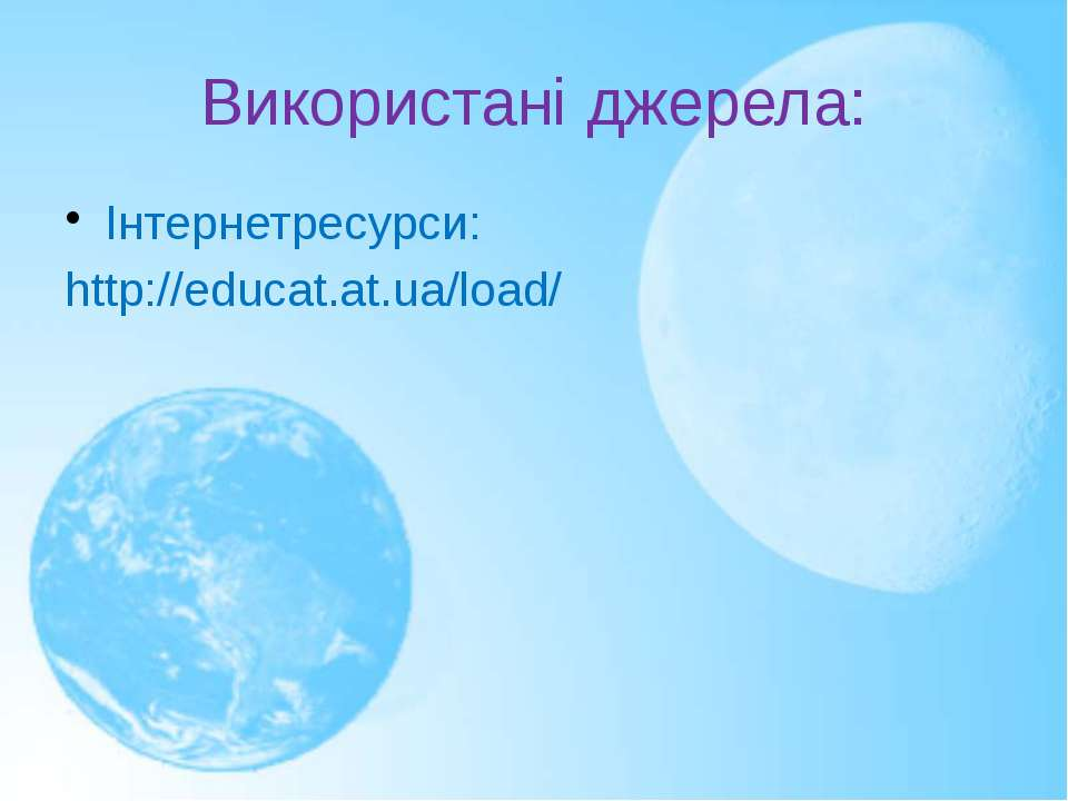 Використані джерела: Інтернетресурси: http://educat.at.ua/load/
