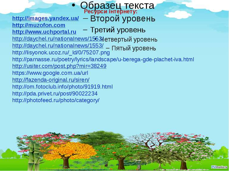 Ресурси інтернету: http://images.yandex.ua/ http://muzofon.com http://www.uch...
