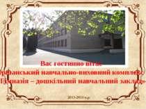 2013-2014 н.р. Вас гостинно вітає Іршанський навчально-виховний комплекс «Гім...