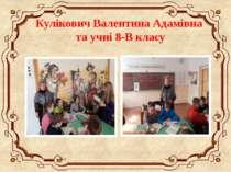 Кулікович Валентина Адамівна та учні 8-В класу