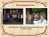 Ми подорожуємо Житомирський обласний музично-драматичний театр ім. Івана Кочерги