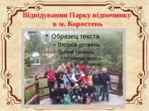 Відвідування Парку відпочинку в м. Коростень