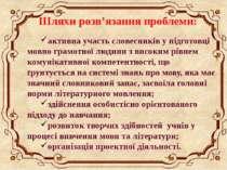 активна участь словесників у підготовці мовно грамотної людини з високим рівн...