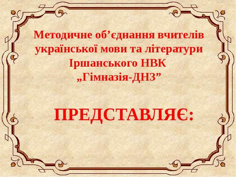 Методичне об'єднання вчителів української мови та літератури Іршанського НВК ...