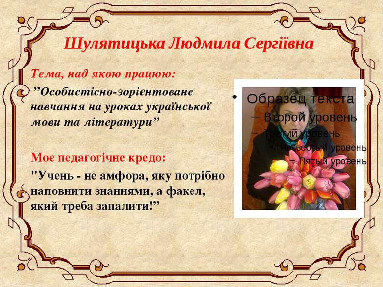 """Тема, над якою працюю: """"Особистісно-зорієнтоване навчання на уроках українсь..."""