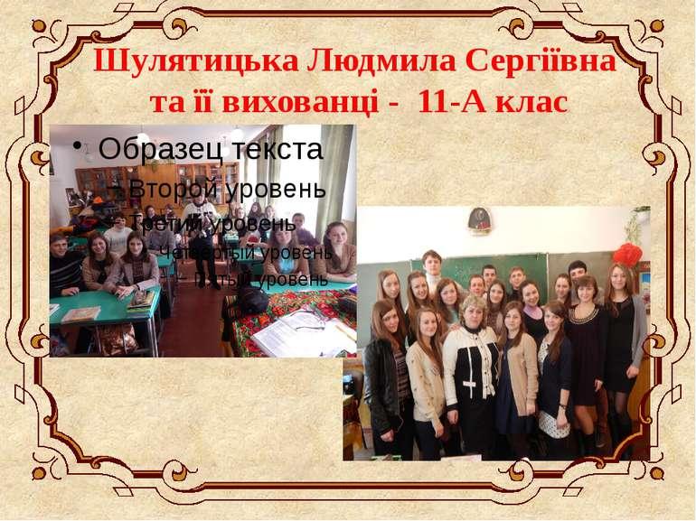 Шулятицька Людмила Сергіївна та її вихованці - 11-А клас