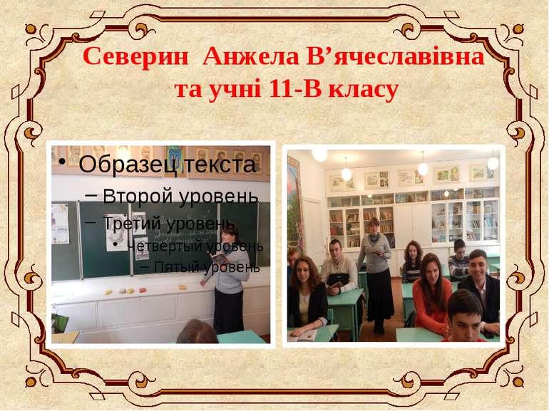 Северин Анжела В'ячеславівна та учні 11-В класу
