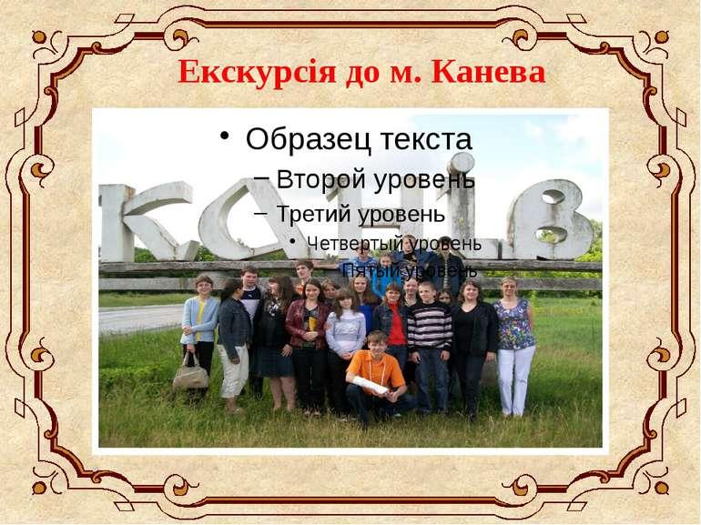 Екскурсія до м. Канева