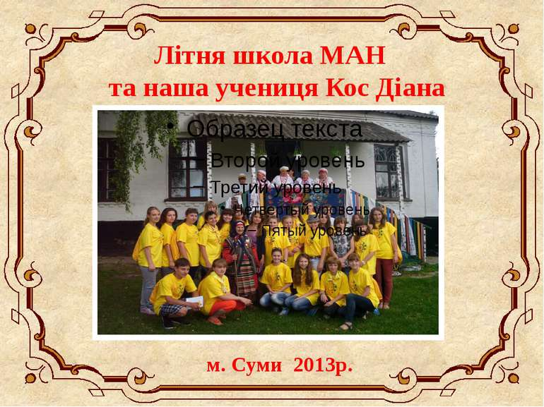 Літня школа МАН та наша учениця Кос Діана м. Суми 2013р.