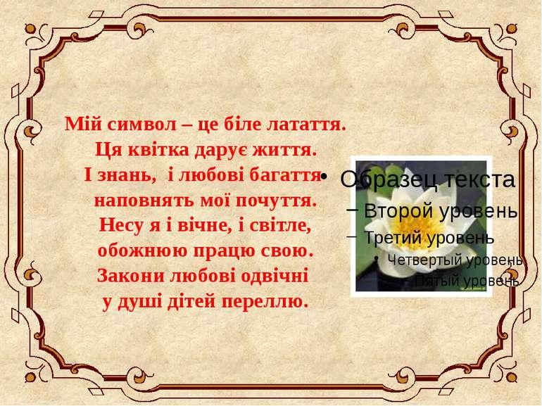 Мій символ – це біле латаття. Ця квітка дарує життя. І знань, і любові багатт...