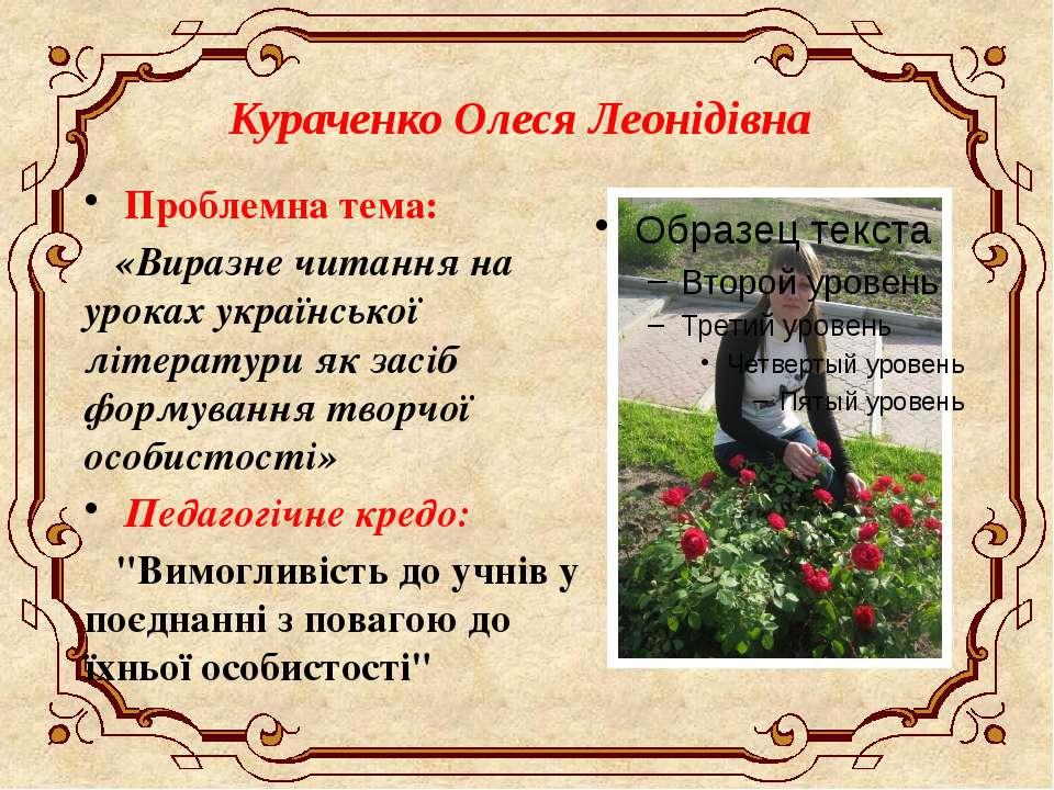 Проблемна тема: «Виразне читання на уроках української літератури як засіб фо...