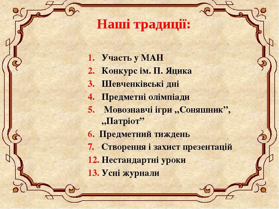 Наші традиції: Участь у МАН Конкурс ім. П. Яцика Шевченківські дні Предметні ...