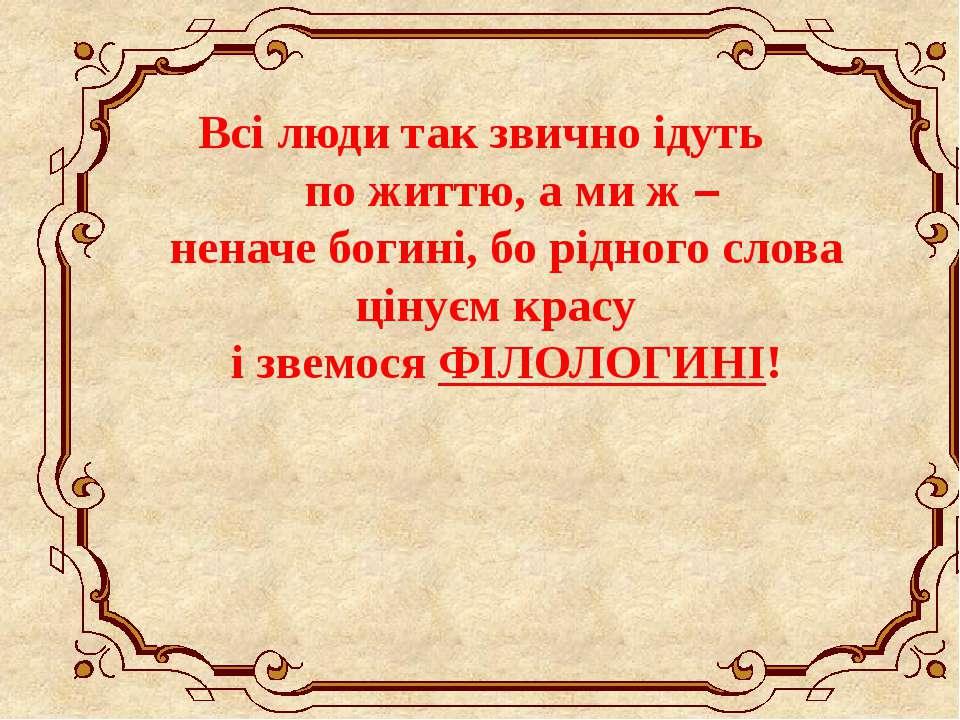 Всі люди так звично ідуть по життю, а ми ж – неначе богині, бо рідного слова ...