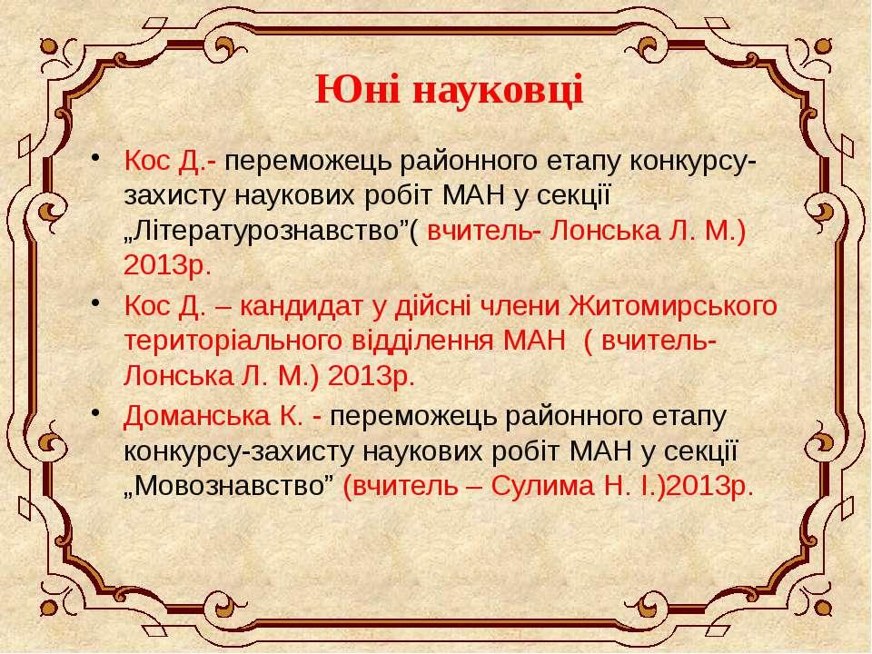 Юні науковці Кос Д.- переможець районного етапу конкурсу-захисту наукових роб...
