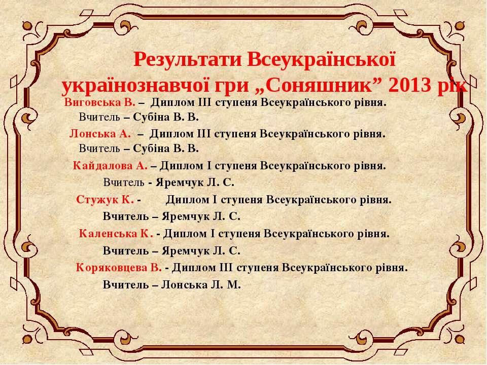 """Результати Всеукраїнської українознавчої гри """"Соняшник"""" 2013 рік Виговська В...."""