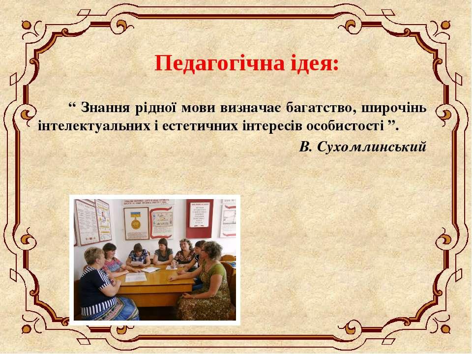 """Педагогічна ідея: """" Знання рідної мови визначає багатство, широчінь інтелекту..."""