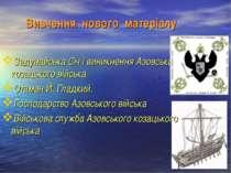 Вивчення нового матеріалу Задунайська Січ і виникнення Азовського козацького ...
