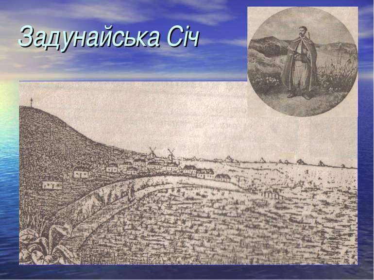 Задунайська Січ