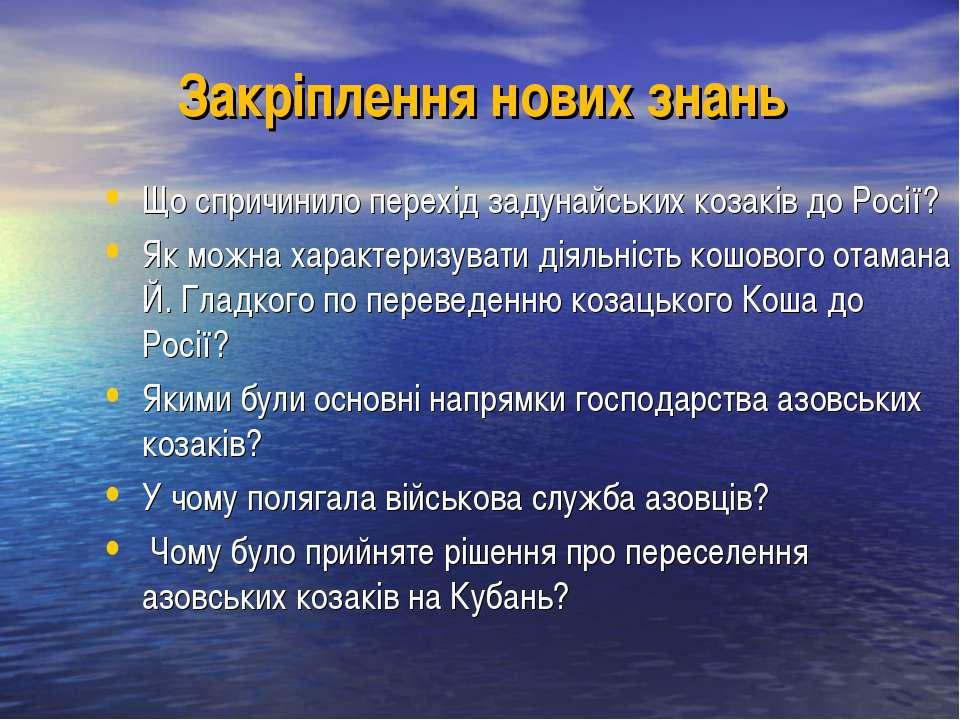 Закріплення нових знань Що спричинило перехід задунайських козаків до Росії? ...