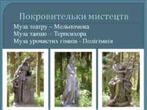Муза театру – Мельпомена Муза танцю – Терпсихора Муза урочистих гімнів - Полі...