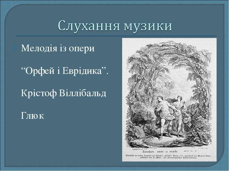 """Мелодія із опери """"Орфей і Еврідика"""". Крістоф Віллібальд Глюк"""