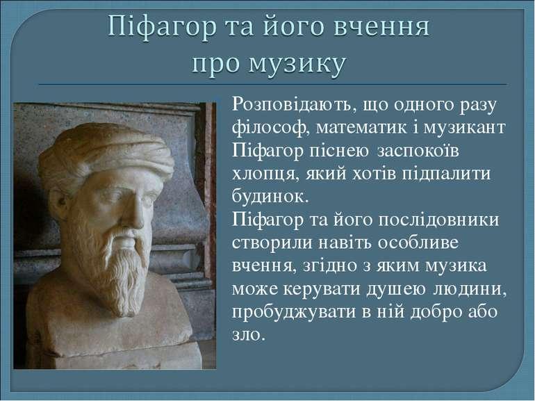 Розповідають, що одного разу філософ, математик і музикант Піфагор піснею зас...