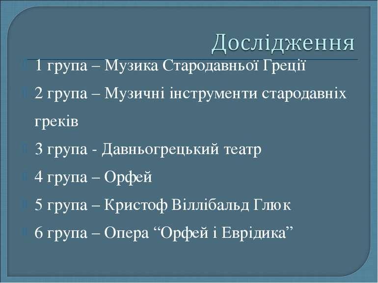1 група – Музика Стародавньої Греції 2 група – Музичні інструменти стародавні...
