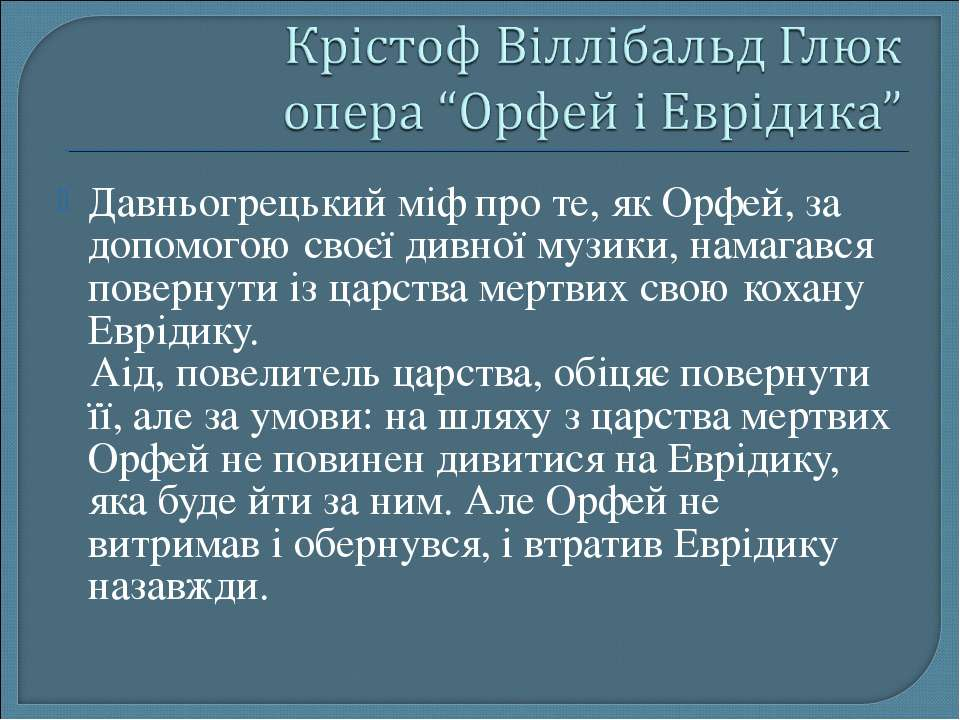 Давньогрецький міф про те, як Орфей, за допомогою своєї дивної музики, намага...