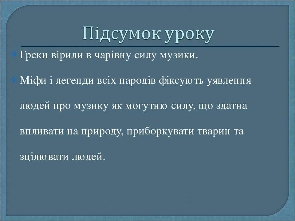 Греки вірили в чарівну силу музики. Міфи і легенди всіх народів фіксують уявл...