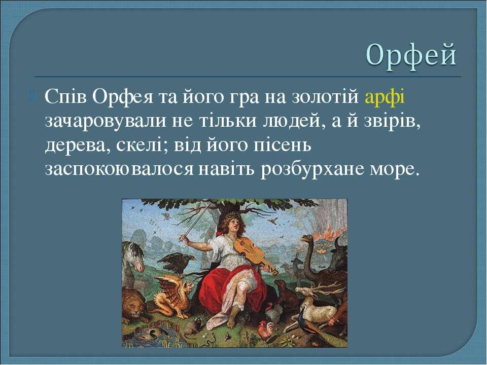 Спів Орфея та його гра на золотій арфі зачаровували не тільки людей, а й звір...